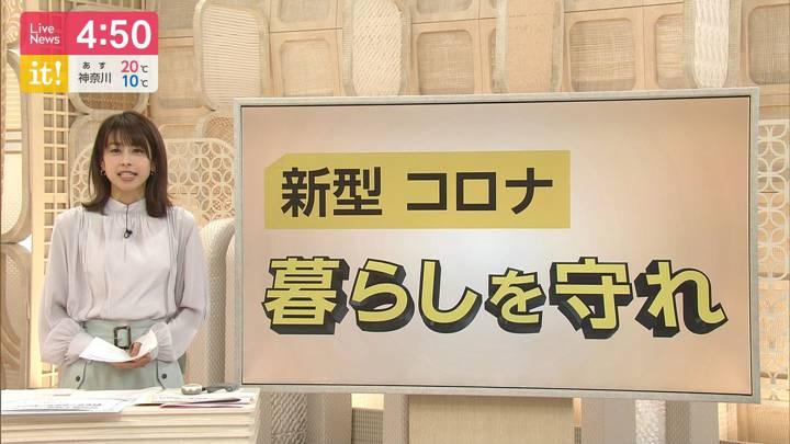 2020年04月03日加藤綾子の画像04枚目