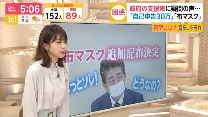 2020年04月03日加藤綾子の画像06枚目