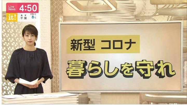2020年04月06日加藤綾子の画像03枚目
