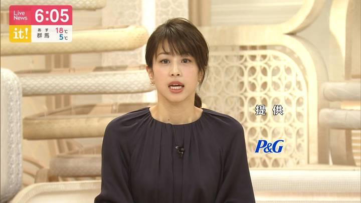 2020年04月06日加藤綾子の画像14枚目