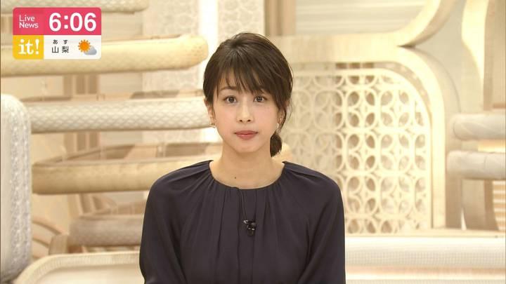 2020年04月06日加藤綾子の画像15枚目