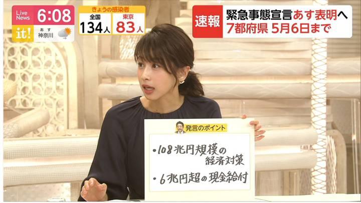 2020年04月06日加藤綾子の画像16枚目