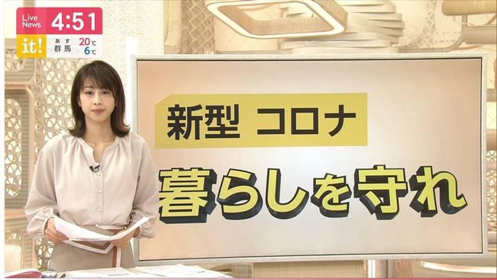 2020年04月07日加藤綾子の画像03枚目