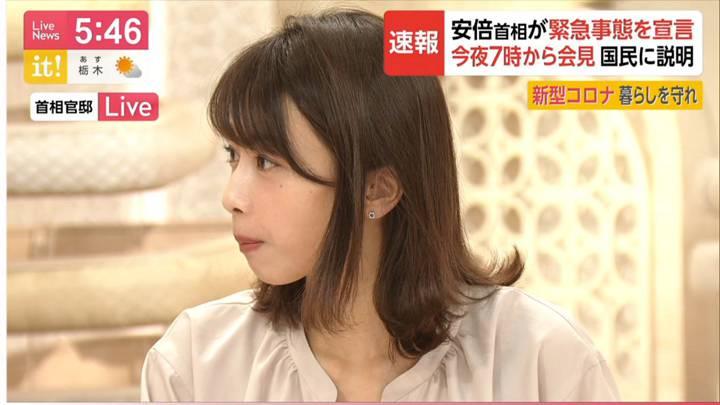 2020年04月07日加藤綾子の画像12枚目