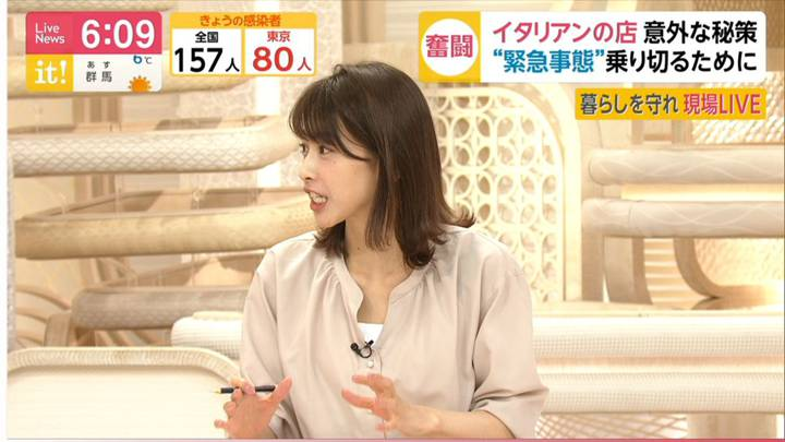 2020年04月07日加藤綾子の画像14枚目