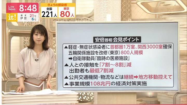 2020年04月07日加藤綾子の画像22枚目
