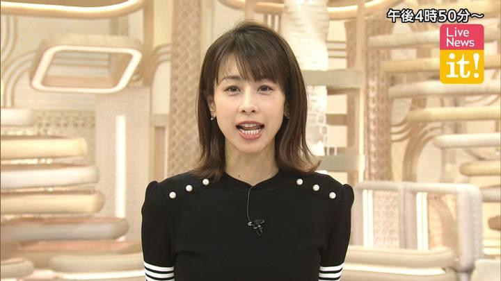 2020年04月09日加藤綾子の画像02枚目