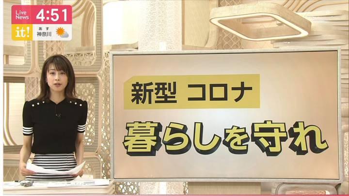 2020年04月09日加藤綾子の画像03枚目