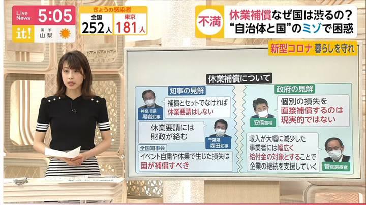 2020年04月09日加藤綾子の画像07枚目