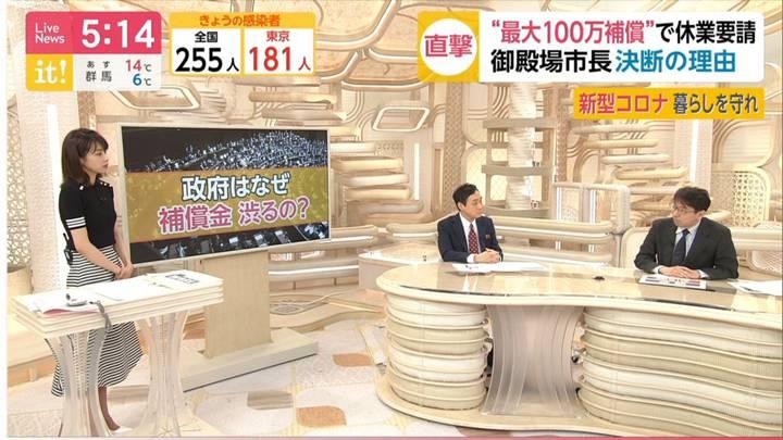 2020年04月09日加藤綾子の画像08枚目
