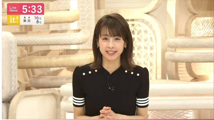 2020年04月09日加藤綾子の画像10枚目