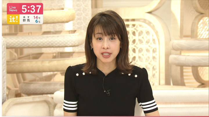 2020年04月09日加藤綾子の画像13枚目