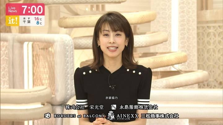 2020年04月09日加藤綾子の画像18枚目