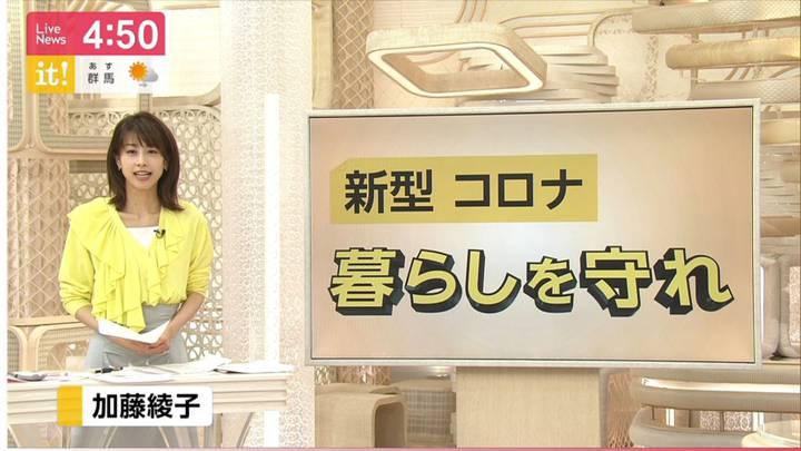2020年04月10日加藤綾子の画像01枚目