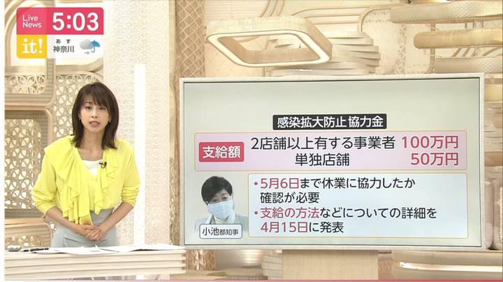 2020年04月10日加藤綾子の画像02枚目