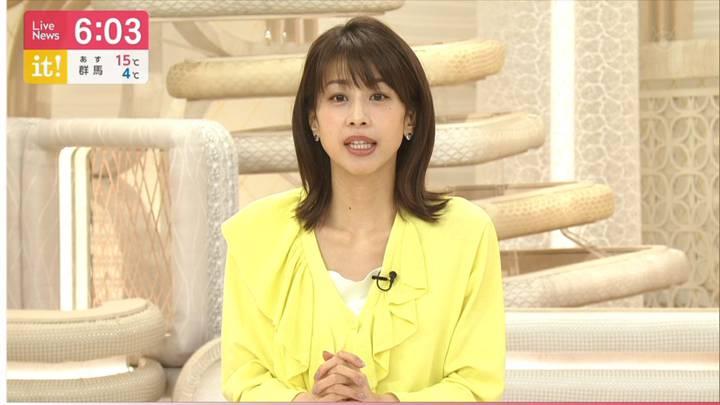 2020年04月10日加藤綾子の画像13枚目