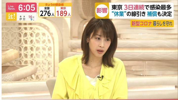 2020年04月10日加藤綾子の画像15枚目