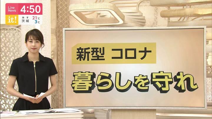2020年04月14日加藤綾子の画像03枚目