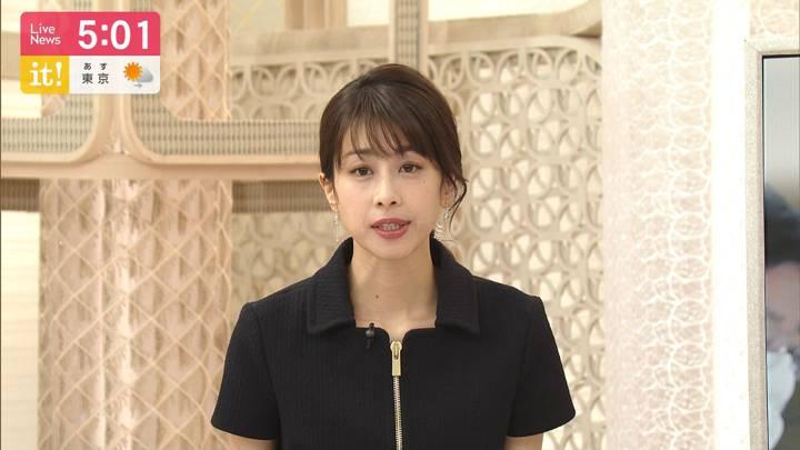 2020年04月14日加藤綾子の画像05枚目