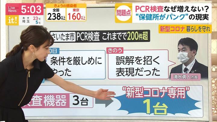 2020年04月14日加藤綾子の画像07枚目
