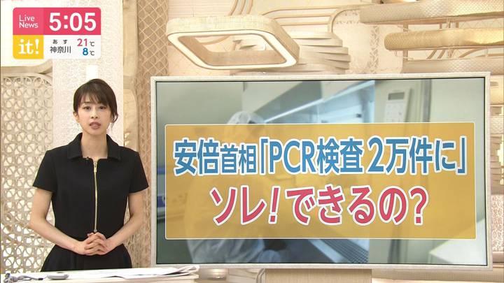 2020年04月14日加藤綾子の画像08枚目