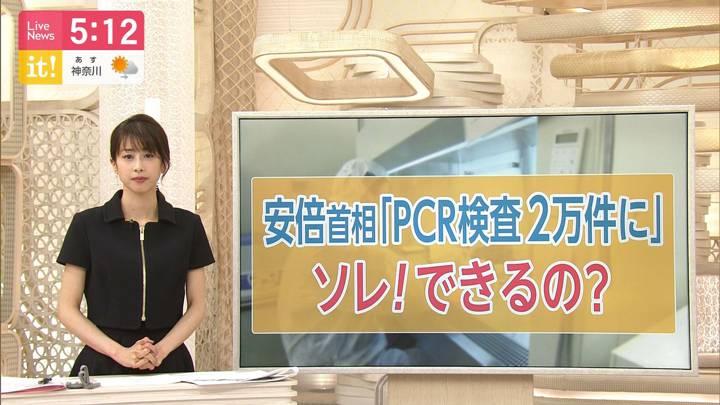 2020年04月14日加藤綾子の画像11枚目