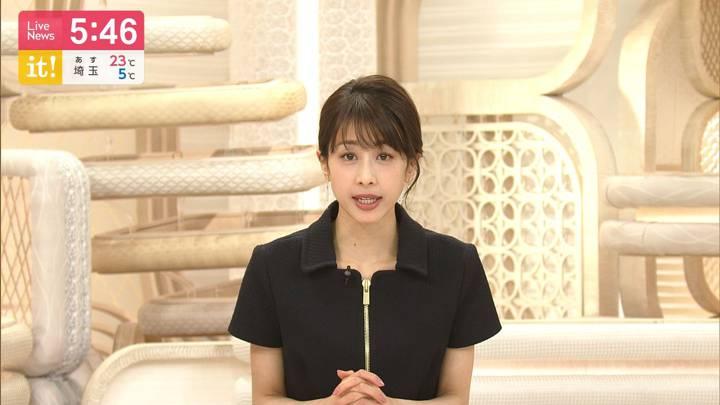 2020年04月14日加藤綾子の画像15枚目