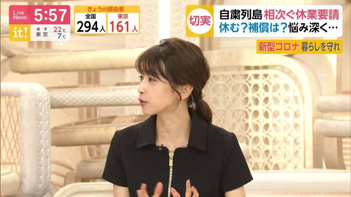 2020年04月14日加藤綾子の画像17枚目