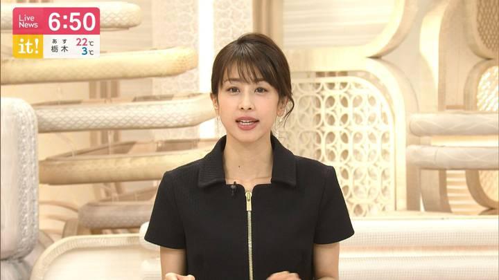 2020年04月14日加藤綾子の画像18枚目