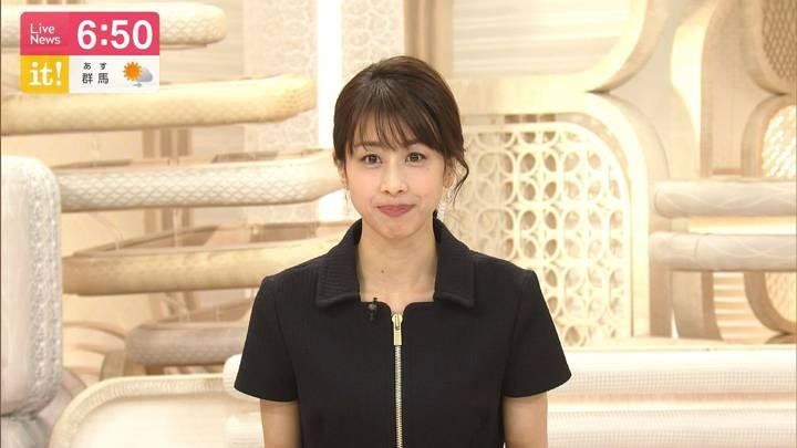 2020年04月14日加藤綾子の画像19枚目