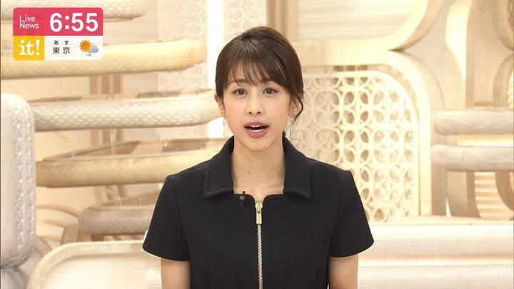 2020年04月14日加藤綾子の画像20枚目