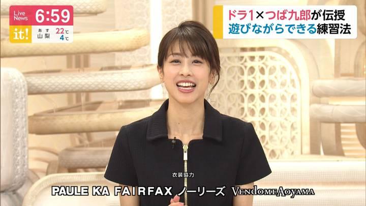 2020年04月14日加藤綾子の画像22枚目