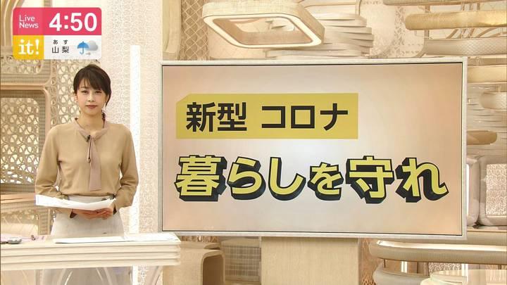 2020年04月17日加藤綾子の画像03枚目
