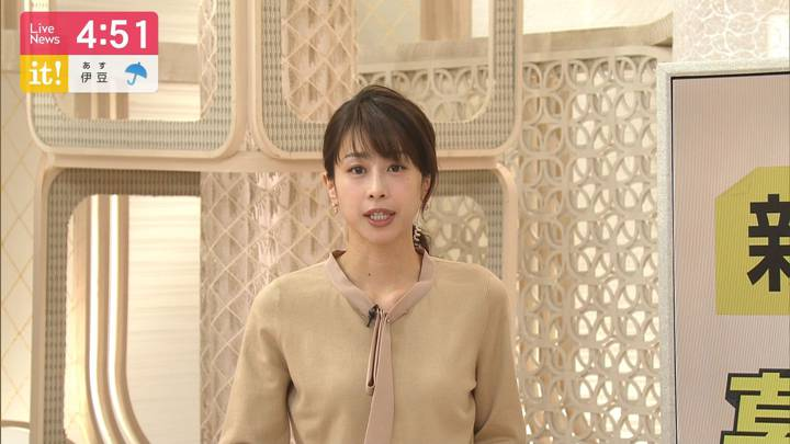2020年04月17日加藤綾子の画像04枚目