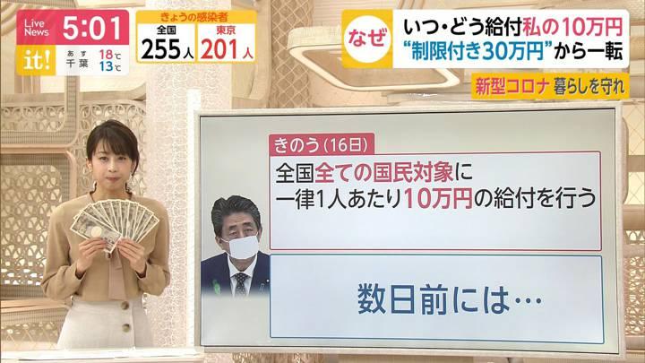 2020年04月17日加藤綾子の画像07枚目