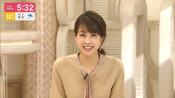 2020年04月17日加藤綾子の画像09枚目