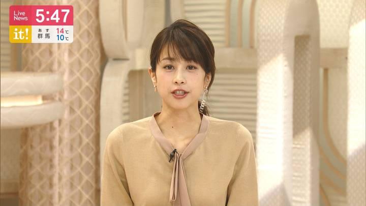 2020年04月17日加藤綾子の画像11枚目