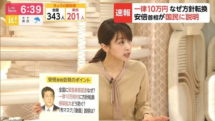 2020年04月17日加藤綾子の画像12枚目