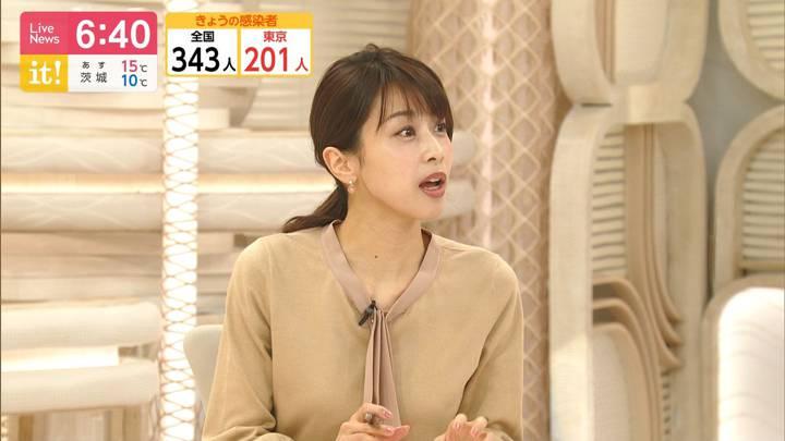 2020年04月17日加藤綾子の画像13枚目