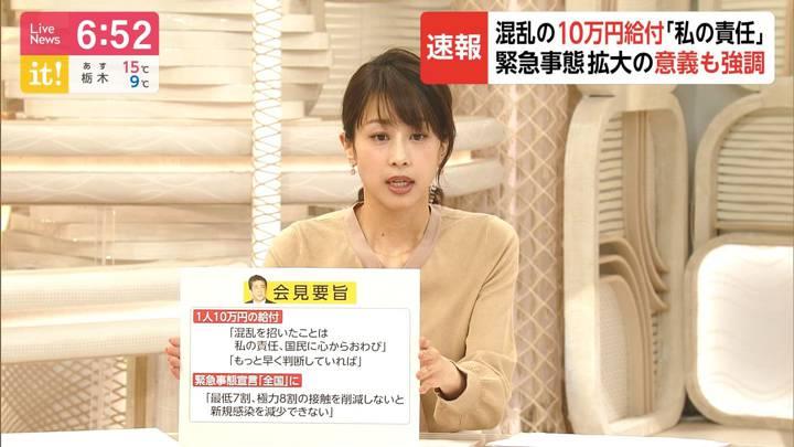 2020年04月17日加藤綾子の画像18枚目