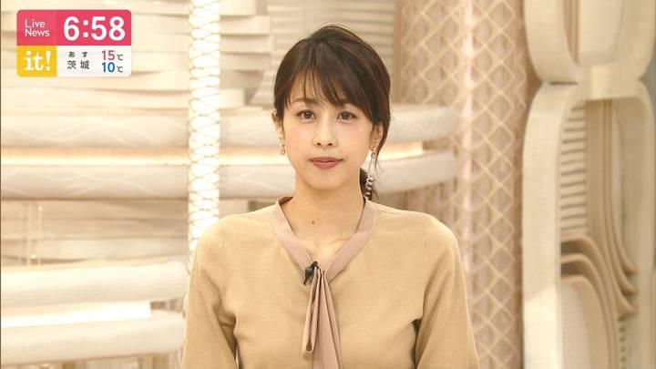 2020年04月17日加藤綾子の画像20枚目