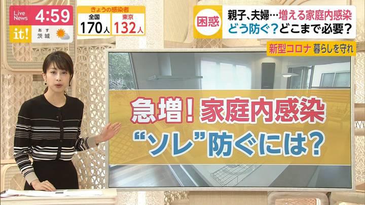 2020年04月22日加藤綾子の画像03枚目