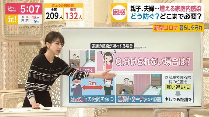 2020年04月22日加藤綾子の画像04枚目
