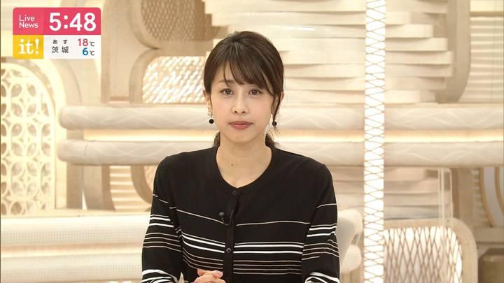 2020年04月22日加藤綾子の画像09枚目