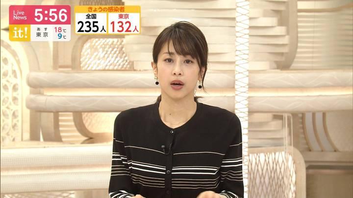 2020年04月22日加藤綾子の画像10枚目