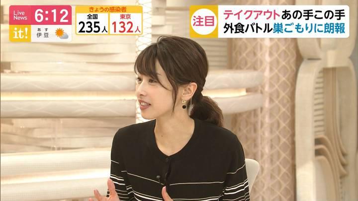 2020年04月22日加藤綾子の画像12枚目