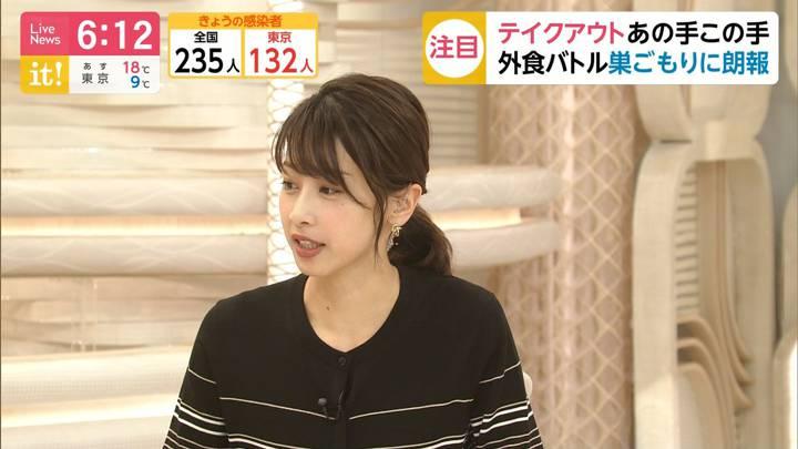 2020年04月22日加藤綾子の画像14枚目