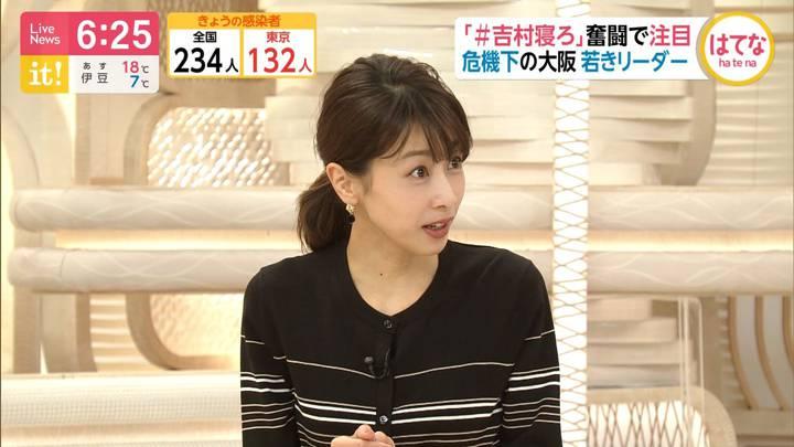 2020年04月22日加藤綾子の画像15枚目
