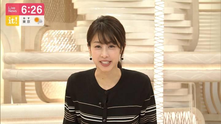 2020年04月22日加藤綾子の画像16枚目