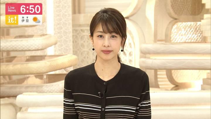 2020年04月22日加藤綾子の画像19枚目